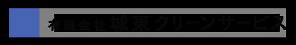 茨城県石岡市などの保守点検・浄化槽清掃は(有)城東クリーンサービス